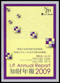 別冊NBL No.130 I.P.Annual Report 知財年報2009 361